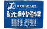 国土交通省 近畿運輸局指定整備工場