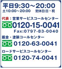 電話番号0797-83-0041